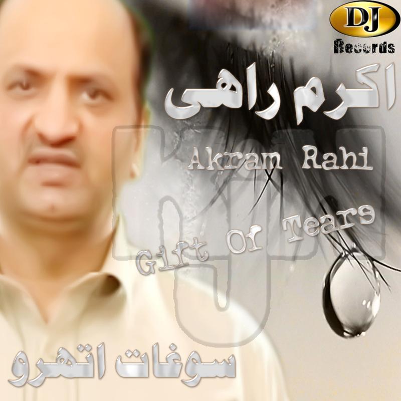 Akram Rahi Punjabi Audio Mp3song | DEPO MP3