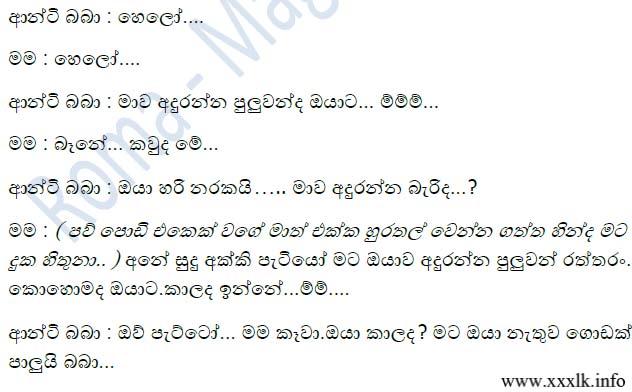Sinhala Wal Katha Sudu Aunty