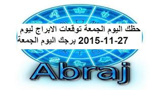 حظك اليوم الجمعة توقعات الابراج ليوم 27-11-2015 برجك اليوم الجمعة