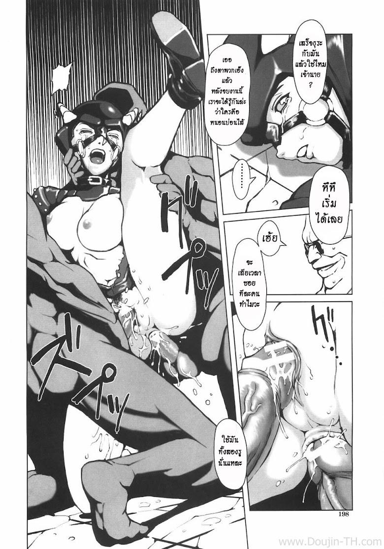 สาวฮีโร่โดนกดจนมุม - หน้า 8