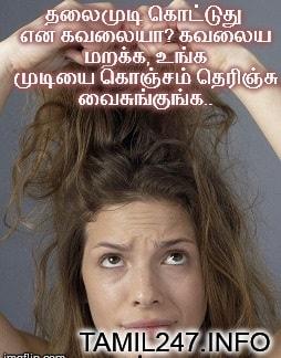 hair fall, hair loss in tamil, Thalai mudi udhira evvalavu naatkal aagum, mudi kotta kaaranam