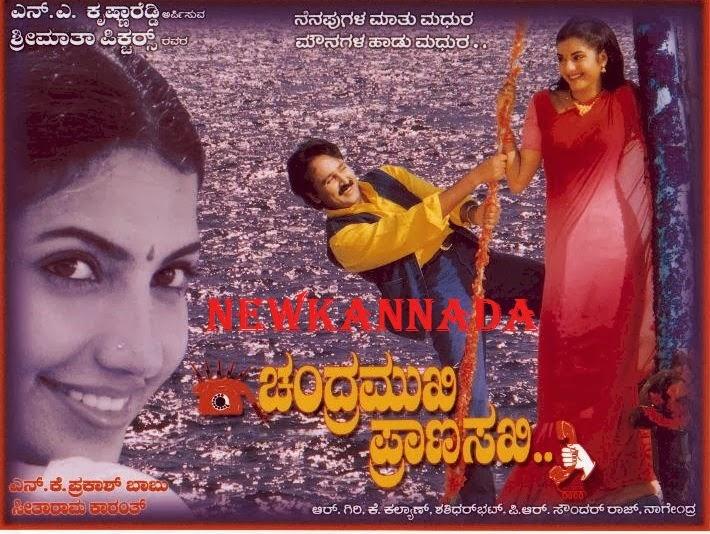 Chandramukhi Pranasakhi(1999) Kannada Movie Mp3 Songs Download