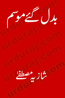 Badal Gaye Mausam (Romantic Urdu Novels) By Shazia Mustafa complete in pdf