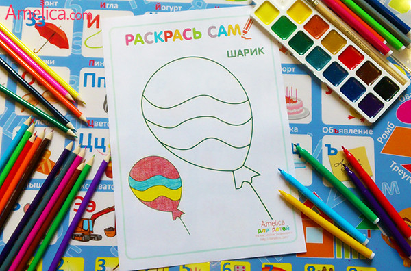 Картинки раскраски для малышей до года