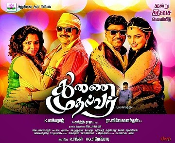 Watch Thunai Mudhalvar (2015) DVDScr Tamil Full Movie Watch Online Free Download