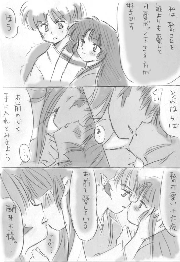 FOX-TROT: どっちが優勢?4/5pages (闘牙王 x 十六...  どっちが優勢?4