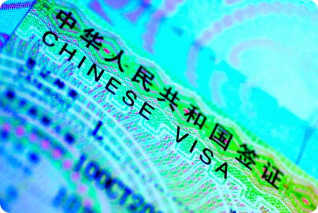 Виза в Китай онлайн