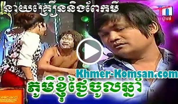 CTN Comedy - Phum Knhom Tngai Chol Chnam by Neay peakmi