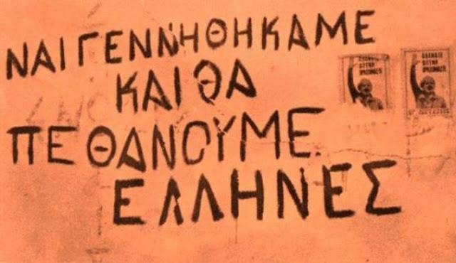 Η Χρυσή Αυγή ανοίγει τον φάκελο της Κύπρου - Ανακοίνωση για την 24η Ιουλίου