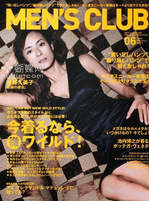 MEN'S CLUB (メンズクラブ) June 2013 Kimiko Goto 後藤久美子
