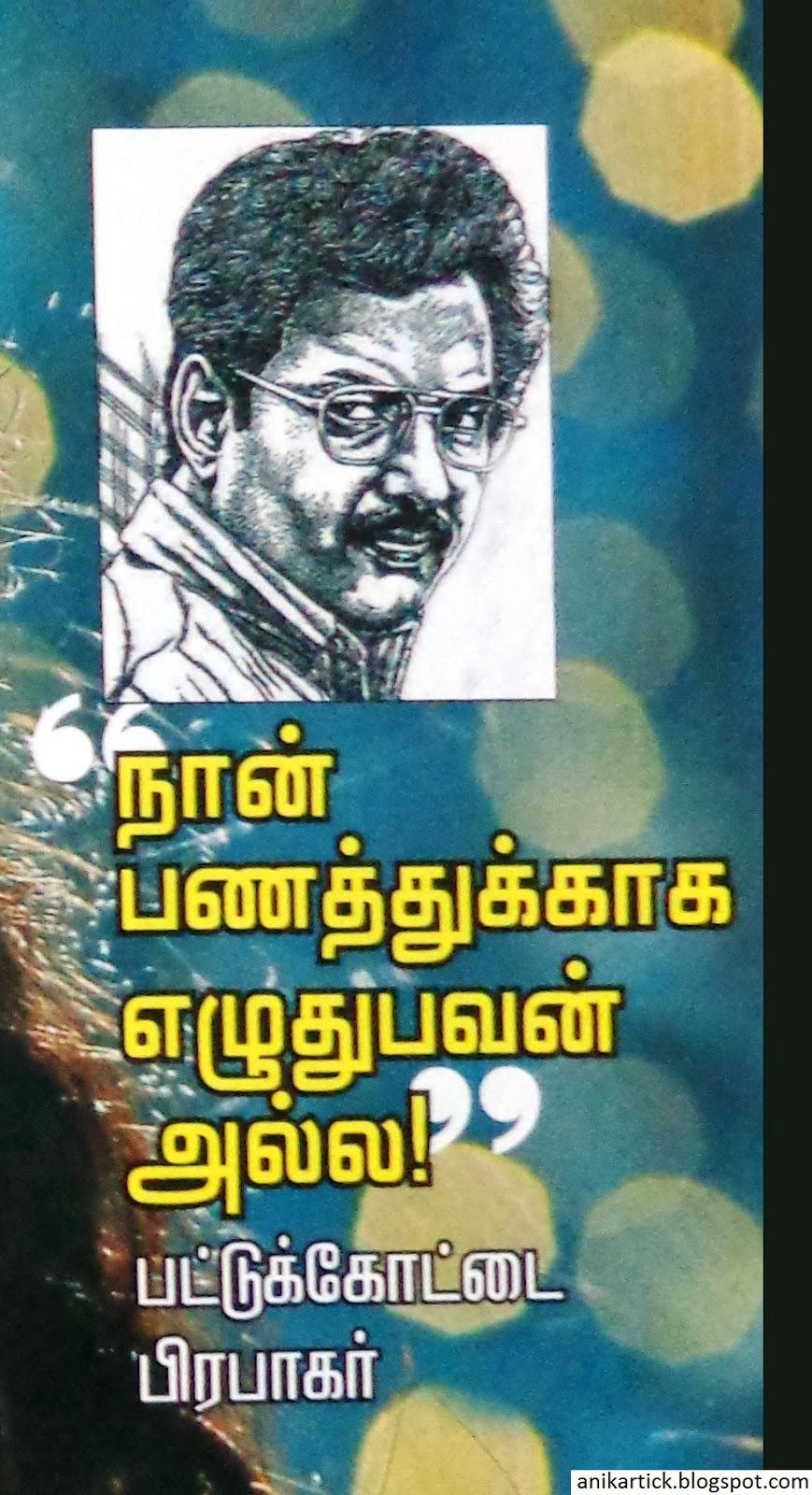 crime novels in tamil pdf