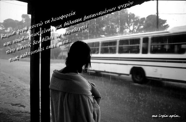 σκέψεις-λεωφορείο-άνθρωποι-μοναξιά-στάση λεωφορείου-λόγια απλά-λόγια όμορφα-καθημερινότητα-bus stop-bus stationborder=