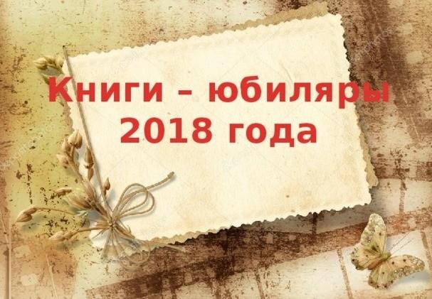 Книги-юбиляры <strong>детские</strong> 2018 года