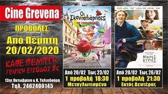 Οι Ταινίες στα Γρεβενά