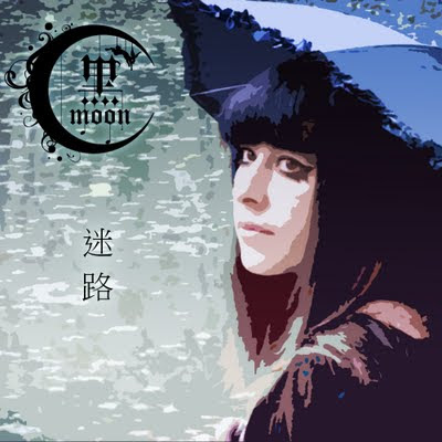 ☾♪ 黒Moon - Doujin Music %25E8%25BF%25B7%25E8%25B7%25AF