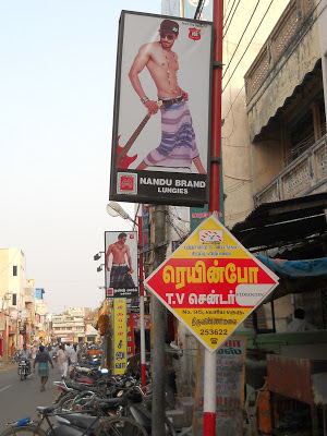 Уличная реклама лунги
