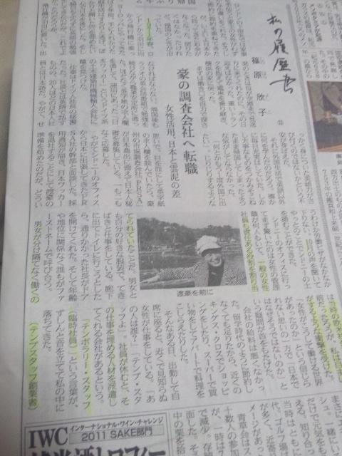 日経新聞 私の履歴書 篠原欣子 テンプスタッフ 創業者
