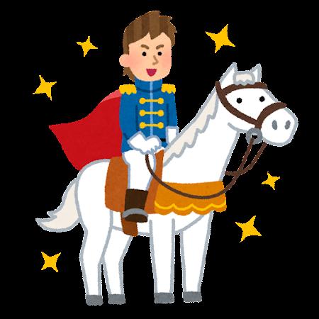 白馬の王子様のイラスト