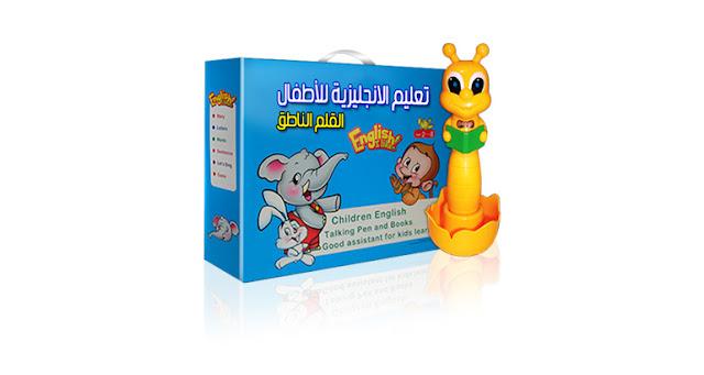 القلم الناطق لتعليم الاطفال اللغة الانجليزية