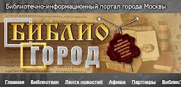 Библ.-информ портал г. Москвы