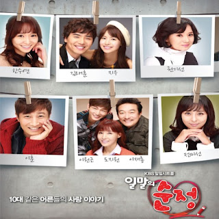 Pure Love OST Part 2