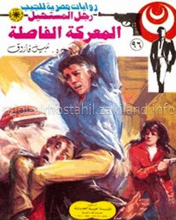 قراءة وتحميل 96 - المعركة الفاصلة - رجل المستحيل نبيل فاروق أدهم صبري