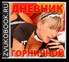 """Audiolivre russe du """"Journal d'une femme de chambre"""", 2012"""