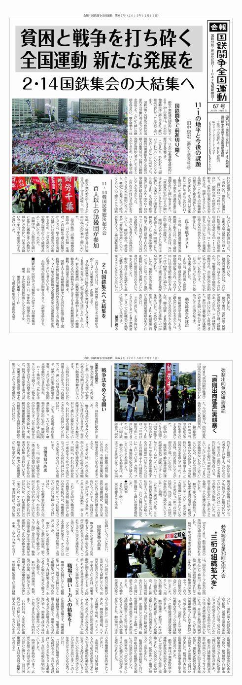 http://www.doro-chiba.org/z-undou/pdf/news_67.pdf