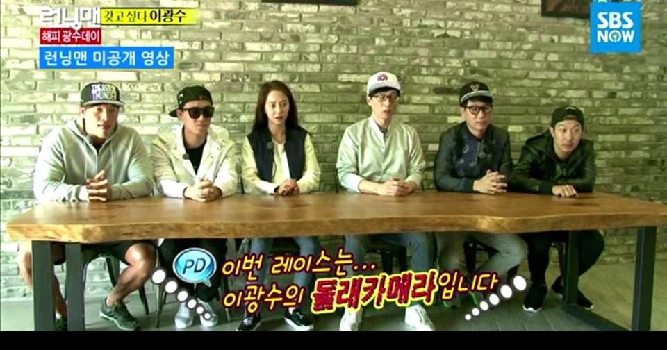 SBS' 'Running Man' drops bonus video featuring Lee Kwang Soo