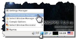 Knoppix. Как вернуть рамки окон compiz