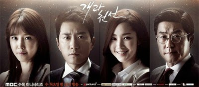 A New Leaf 개과천선 poster featuring Chae Jung Ahn 채정안, Kim Myung Min 김명민, Park Min Young 박민영 and Kim Sang Joong 김상중.