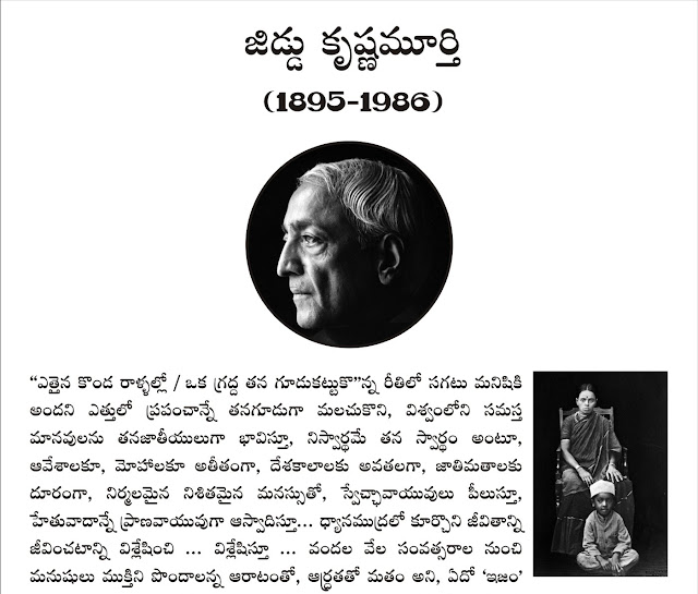 jiddu krishnamurti telugu books pdf