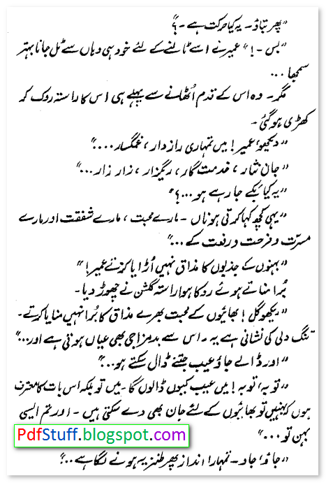 Sample page of Patthar novel pdf by Salma Kanwal