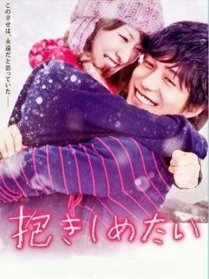 Dakishimetai Shinjitsu No Monogatari 2014 poster