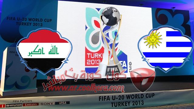 مشاهدة مباراة العراق و باراجواي بث مباشر 3-7-2013 كأس العالم للشباب Iraq vs Paraguay