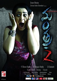 Watch Mantra 2 (2015) DVDScr Telugu Full Movie Watch Online Free Download