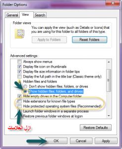 كيفية حذف فيروس الشورت كت أو فيروس اخفاء الملفات