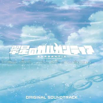 Suisei no Gargantia Original Soundtrack