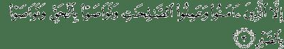 Quran Sura Al-Asr