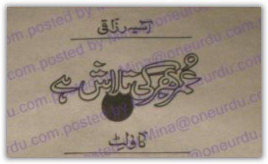 Umar bhar ki talash hay by Asia Razaqi pdf.