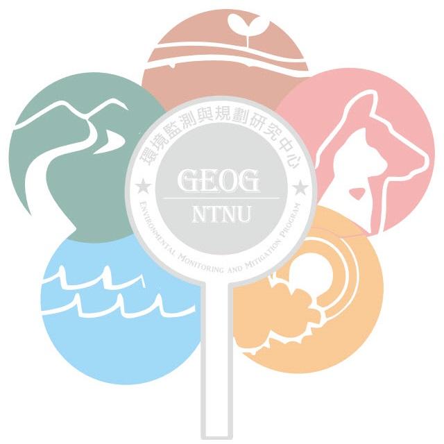 環境監測與防災學程