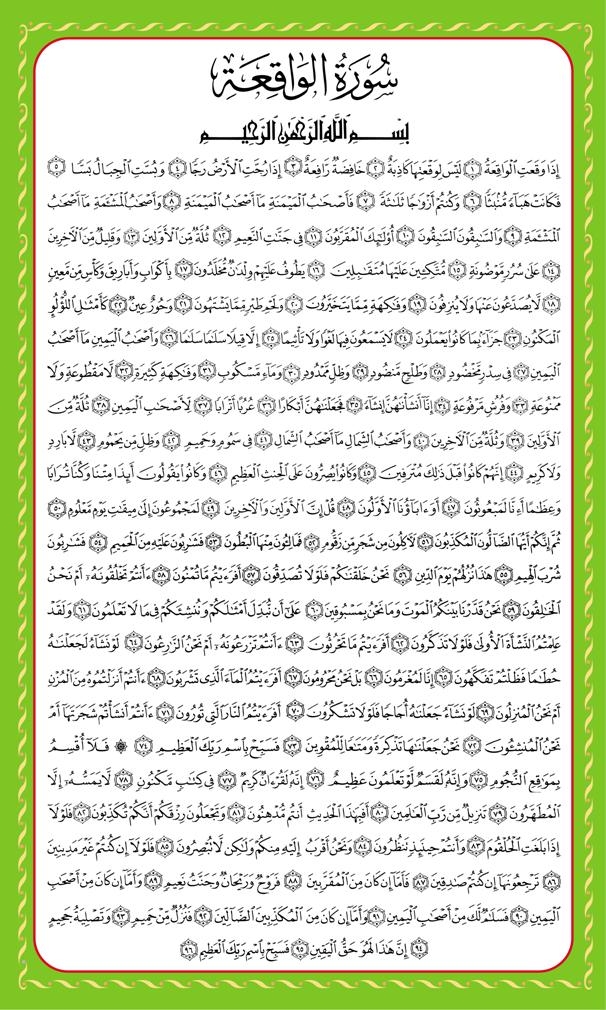 Surah+Waqia+Arabic com...