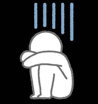 落ち込んでいる人のイラスト(棒人間)