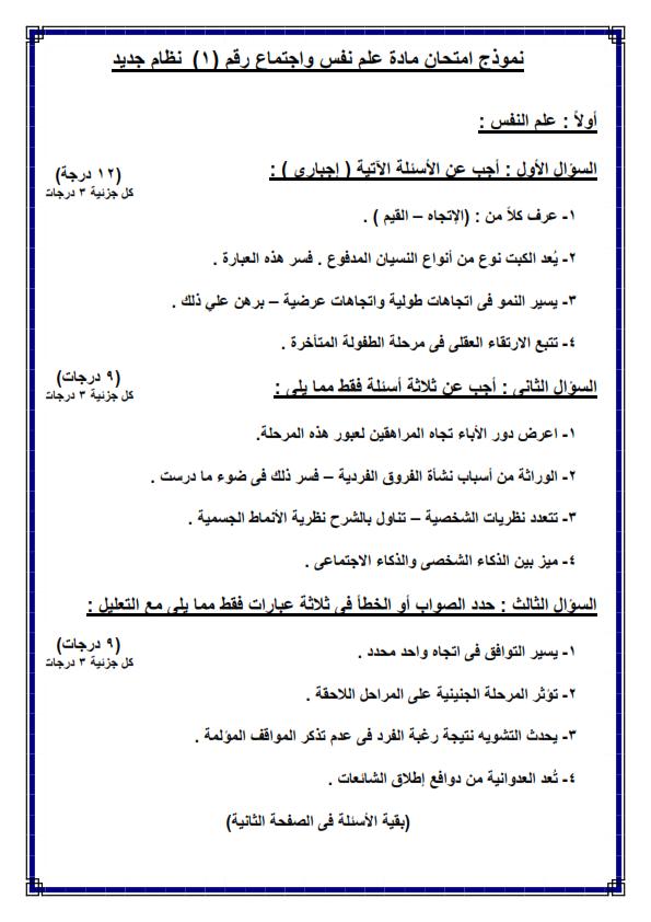 توقعات الوزارة 2014 لامتحان علم نفس