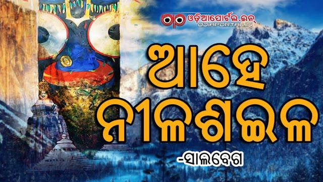 ahe nila saila prabala matta barana, odia bhajan song odia lyrics, by salabeg, salbeg odia bhajans, download pdf, mp3 of song, salabeg bhajana mala, nilachala bhajan, puri jagannath bhajans. Ancient Jagannath Bhajan Lyrics: *Ahe Nila Saila* By Salabeg (Read in Odia)
