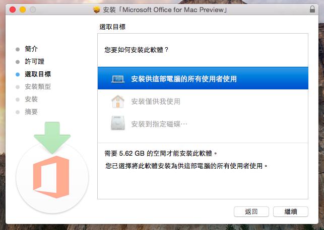 microsoft office 繁體 中文 版 下載 免費