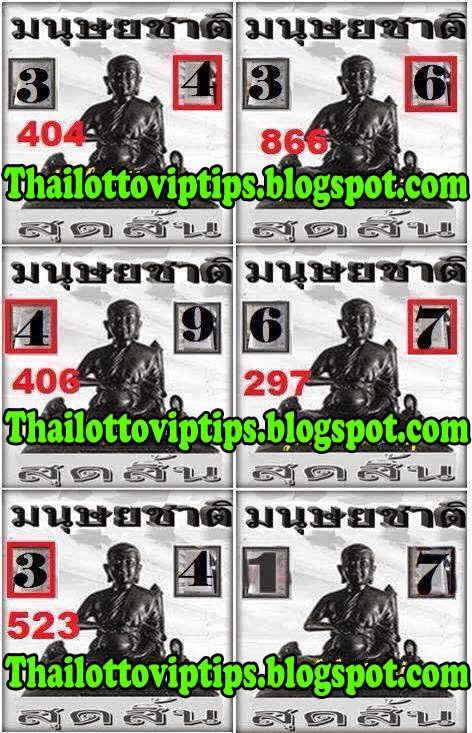 Thai Lotto Touch Tip Paper 01-06-2014