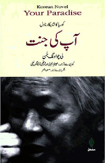 App Ki Jannat By Lee Cheong Jun
