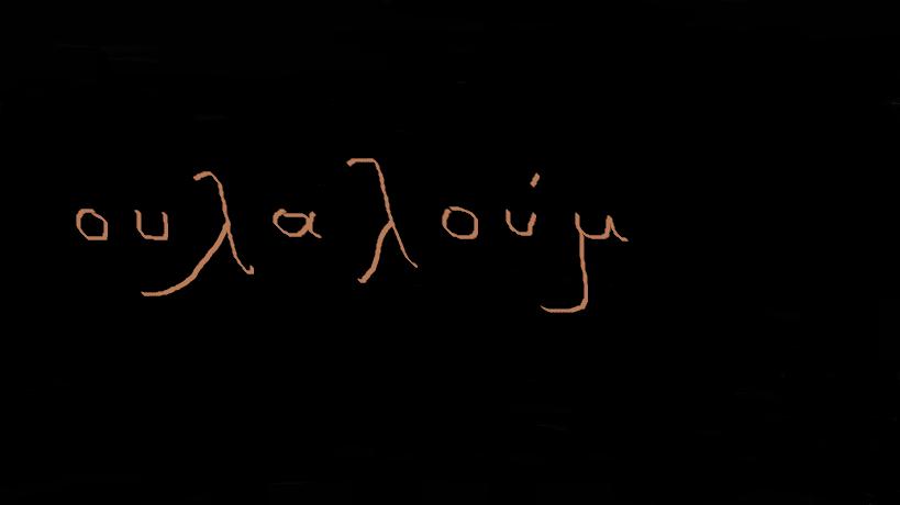 Ουλαλουμ