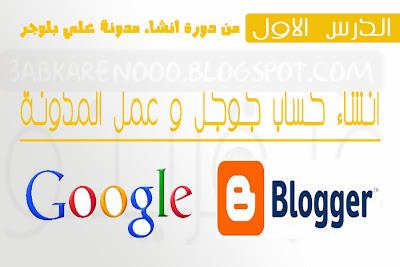 عمل حساب علي google و انشاء مدونة